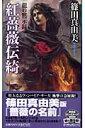 紅薔薇伝綺 龍の黙示録 (Non novel) [ 篠田真由美 ]