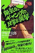 陽気なギャングの日常と襲撃 [ 伊坂幸太郎 ]...:book:11809882