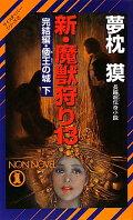 新・魔獣狩り(13(完結編 倭王の城 下)) 長編超伝奇小説