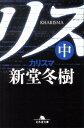 カリスマ(中) (幻冬舎文庫) 新堂冬樹