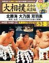 大相撲名力士風雲録(20) 月刊DVDマガジン 北勝海・大乃国・双羽黒 (分冊百科シリーズ)
