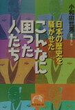 【】日本的历史使之骚动的这么感到为难的人们[日本の歴史を騒がせたこんなに困った人たち [ 小和田哲男 ]]