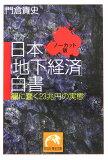 日本「地下経済」白書ノーカット版 [ 門倉貴史 ]