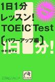 教训分钟每天! TOEIC考试(母鸡功率)[1日1分レッスン! TOEIC test(パワーアップ編) [ 中村澄子 ]]