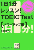1日1分レッスン! TOEIC test(パワーアップ編)