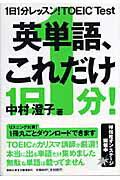 1日1分レッスン! TOEIC test英単語、これだけ