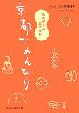 京都でのんびり [ 小林由枝 ]