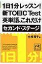1日1分レッスン!新TOEIC test英単語、これだけセカンド・ステージ