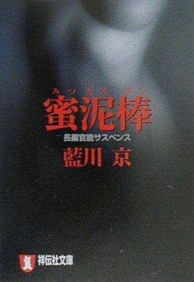 [藍川京] 蜜泥棒 (祥伝社文庫)