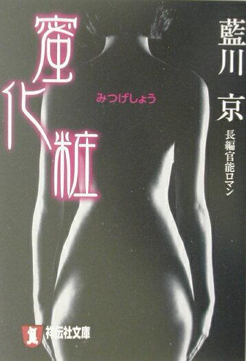 [藍川京] 蜜化粧 (祥伝社文庫)