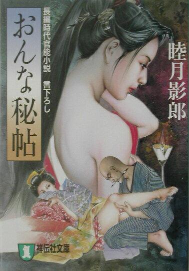 [睦月影郎] おんな秘帖 (祥伝社文庫)