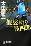 【】袈裟斬り怪四郎 [ 太田蘭三 ]