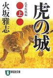 【ブックスなら】虎の城(上(乱世(らんせ)疾風編)) [ 火坂雅志 ]
