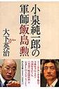 【送料無料】小泉純一郎の軍師飯島勲 [ 大下英治 ]
