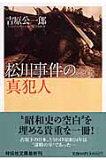 【ブックスなら】松川事件の真犯人 [ 吉原公一郎 ]