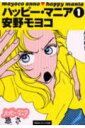 ハッピー・マニア(1)