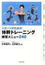 スポーツのための体幹トレーニング練習メニュー240 [ 有賀誠司 ]