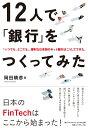 12人で「銀行」をつくってみた 「いつでも、どこでも」、便利な日本初のネット銀行はこうしてできた。