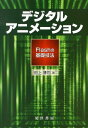 デジタルアニメーション Flashの基礎技法 (阪南大学叢書) [ 田上博司 ]