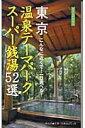 東京温泉テーマパークスーパー銭湯52選