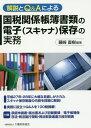 解説とQ&Aによる国税関係帳簿書類の電子(スキャナ)保存の実務 藤崎直樹