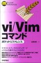 vi/Vimコマンドポケットリファレンス [ 山森丈範 ]
