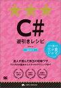 C#逆引きレシピ プロが選んだ三ツ星レシピ (Programmer's recipe) [ arton ]