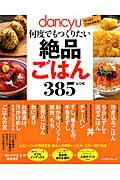 【ポイント5倍】<br />【新刊】<br />dancyu何度でもつくりたい絶品ごはん385レシピ