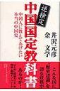逆検定中国国定教科書