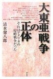 【】大東亜戦争の正体