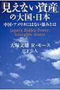「見えない資産」の大国・日本