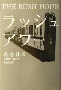 """日本の""""通勤ラッシュの光景""""動画が海外で人気"""