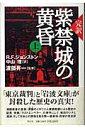 完訳紫禁城の黄昏(上)