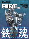 東本昌平 RIDE 99 [ 東本昌平 ]