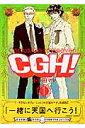 CGH!(1) Cactus go to Heaven! (フィールコミックス) [ 小池田マヤ ]