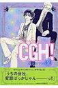 CGH!(2)