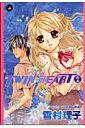 Twin heart(2) (Darlin' collection) [ 雪村理子 ]