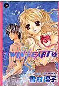 Twin heart(2)