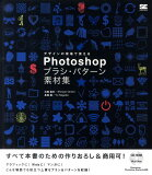 Photoshopブラシ・パターン素材集 [ 大西真平 ]