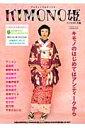 Kimono姫(1(ことはじめ編))