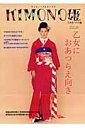 Kimono姫(2(おあつらえ編))