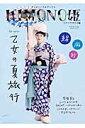 Kimono姫(5(ナツアサタビ編))