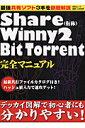 Share(仮称)/Winny 2/BitTorrent完全マニュアル