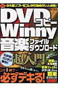 dvd コピー ダウンロード 画像