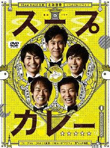 スープカレー DVD BOX [ TEAM NACS ]