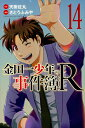 金田一少年の事件簿R(14) (講談社コミックス) [ さとう ふみや ]