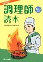調理師読本(2019年版) 受験対策に! [ 日本栄養士会 ]