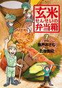 玄米せんせいの弁当箱(7) 親子鍋 (ビッグコミックス) [...