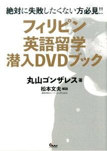フィリピン英語留学潜入DVDブック [ 丸山ゴンザレス ]