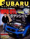 SUBARU MAGAZINE(vol.19) スバリストのためのお役立ち・スバルマガジン WRX STI